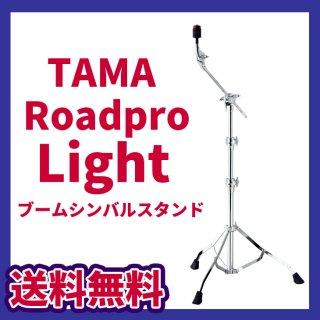 TAMA (タマ) ROADRRO series ライト・ブーム・シンバルスタンド HC83BLS【送料無料】