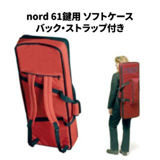Nord (CLAVIA) 61鍵用 ソフトケース Soft Case Electro 61/Lead