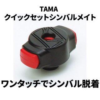 TAMA (タマ)  シンバルスタンド用ナット 8mm クイックセットシンバルメイト QC8<br>【追跡可能メール便 送料無料】