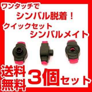 TAMA (タマ)  シンバルスタンド用ナット 8mm クイックセットシンバルメイト QC8 3個セット<br>【追跡可能メール便 送料無料】