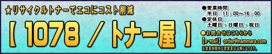 【1078/トナー屋】高品質リサイクルトナー専門店(北海道千歳市)