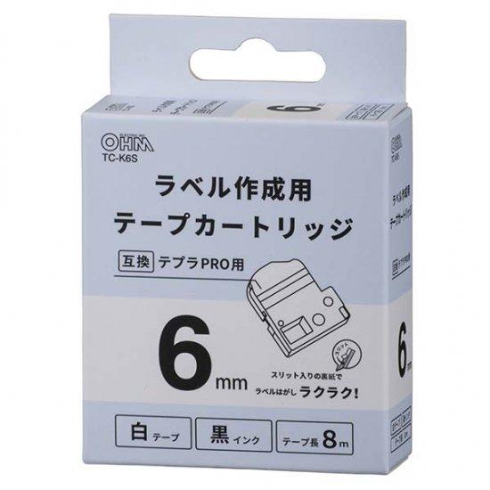 【テプラPRO互換ラベル】オーム電機製 キングジム テプラPRO互換ラベル(白テープ/黒文字/幅6mm) 2本セ…