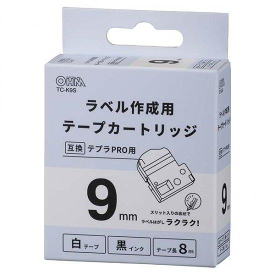 【テプラPRO互換ラベル】オーム電機製 キングジム テプラPRO互換ラベル(白テープ/黒文字/幅9mm) 2本セ…