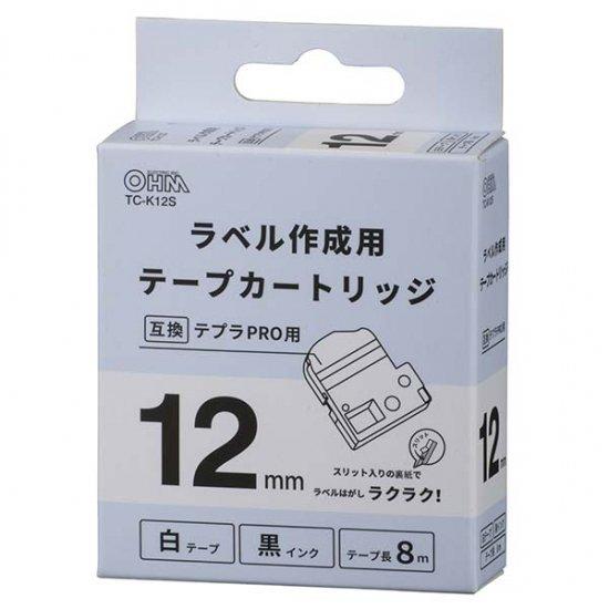 【テプラPRO互換ラベル】オーム電機製 キングジム テプラPRO互換ラベル(白テープ/黒文字/幅12mm) 2本セ…