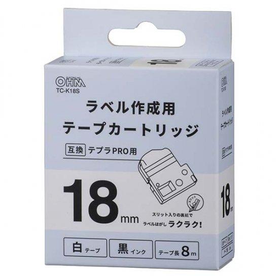 【テプラPRO互換ラベル】オーム電機製 キングジム テプラPRO互換ラベル(白テープ/黒文字/幅18mm) 2本セ…