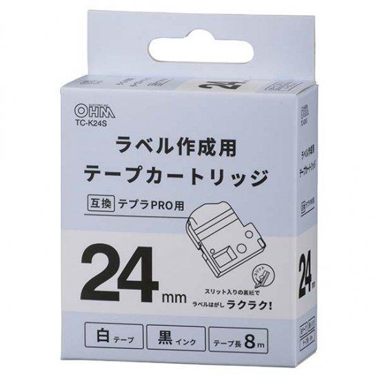 【テプラPRO互換ラベル】オーム電機製 キングジム テプラPRO互換ラベル(白テープ/黒文字/幅24mm) 2本セ…