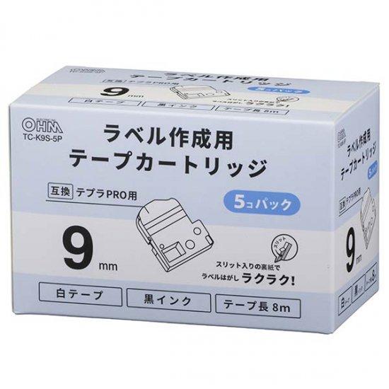 【テプラPRO互換ラベル】オーム電機製 キングジム テプラPRO互換ラベル(白テープ/黒文字/幅9mm) 5個パ…