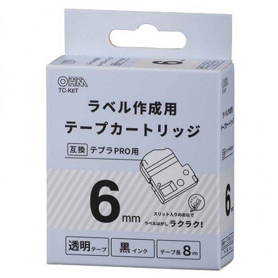 【テプラPRO互換ラベル】オーム電機製 キングジム テプラPRO互換ラベル(透明テープ/黒文字/幅6mm) 2本セ…
