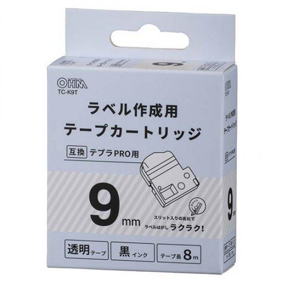 【テプラPRO互換ラベル】オーム電機製 キングジム テプラPRO互換ラベル(透明テープ/黒文字/幅9mm) 2本セ…