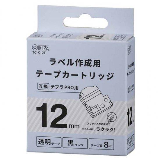 【テプラPRO互換ラベル】オーム電機製 キングジム テプラPRO互換ラベル(透明テープ/黒文字/幅12mm) 2本セ…