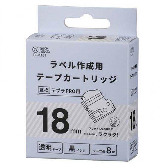 【テプラPRO互換ラベル】オーム電機製 キングジム テプラPRO互換ラベル(透明テープ/黒文字/幅18mm) 2本セ…