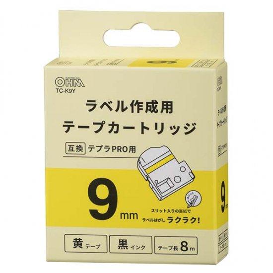 【テプラPRO互換ラベル】オーム電機製 キングジム テプラPRO互換ラベル(黄テープ/黒文字/幅9mm) 2本セ…