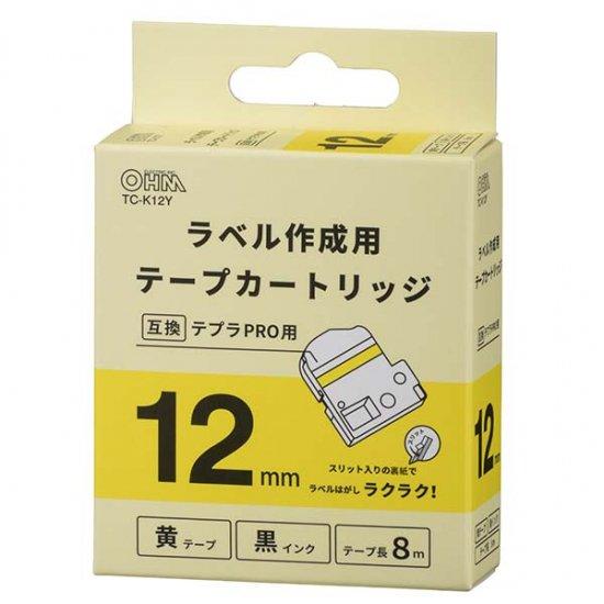 【テプラPRO互換ラベル】オーム電機製 キングジム テプラPRO互換ラベル(黄テープ/黒文字/幅12mm) 2本セ…