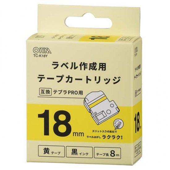 【テプラPRO互換ラベル】オーム電機製 キングジム テプラPRO互換ラベル(黄テープ/黒文字/幅18mm) 2本セ…