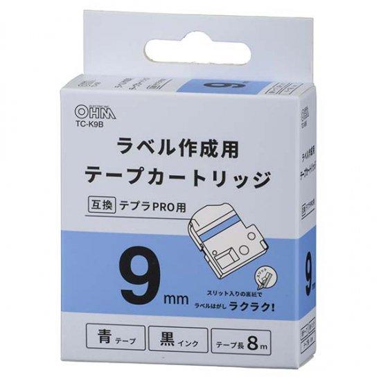 【テプラPRO互換ラベル】オーム電機製 キングジム テプラPRO互換ラベル(青テープ/黒文字/幅9mm) 2本セ…