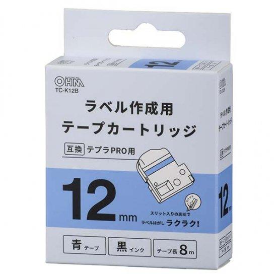 【テプラPRO互換ラベル】オーム電機製 キングジム テプラPRO互換ラベル(青テープ/黒文字/幅12mm) 2本セ…