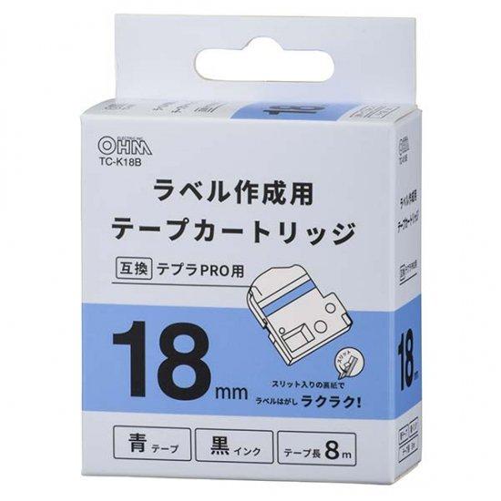 【テプラPRO互換ラベル】オーム電機製 キングジム テプラPRO互換ラベル(青テープ/黒文字/幅18mm) 2本セ…