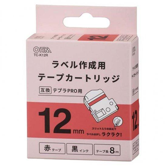 【テプラPRO互換ラベル】オーム電機製 キングジム テプラPRO互換ラベル(赤テープ/黒文字/幅12mm) 2本セ…