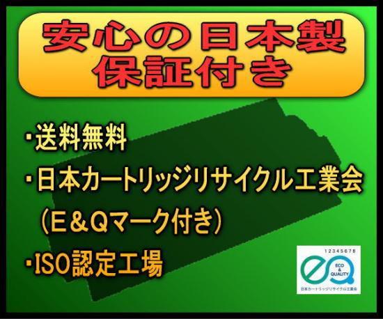 EP(C)-3 トナーカートリッジ【保証付】