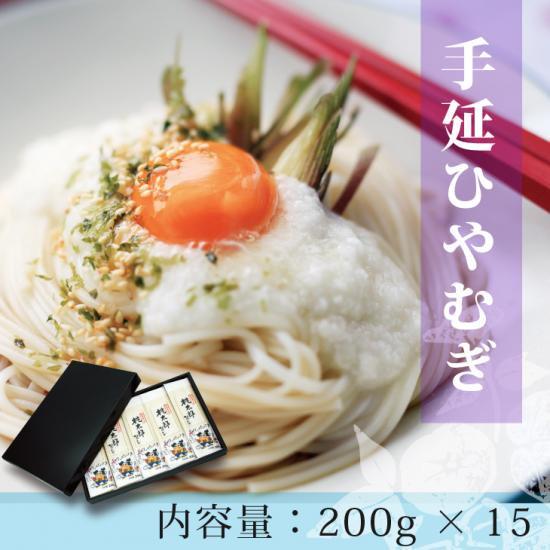 【贈答】桃太郎ひやむぎ(200g×15) 玄人好みの奥深い味わいがお楽しみいただけます