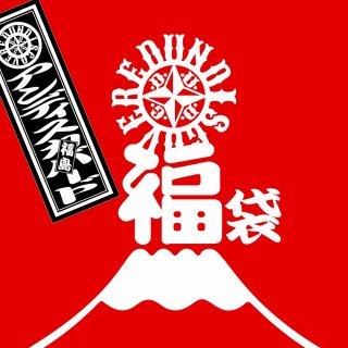 【undiscovered】福袋2020