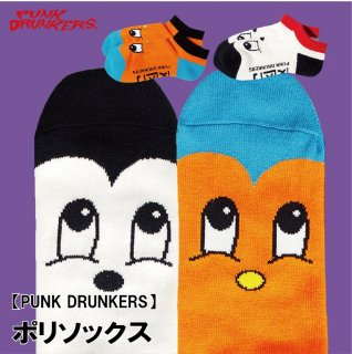 【PUNK DRUNKERS】 ポリソックス