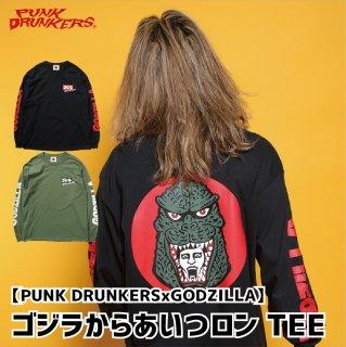 【PUNK DRUNKERS x GODZILLA】 ゴジラからあいつロンTEE