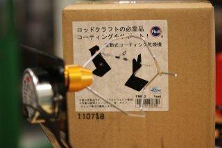 富士工業 / フィニッシングモーター FMM2