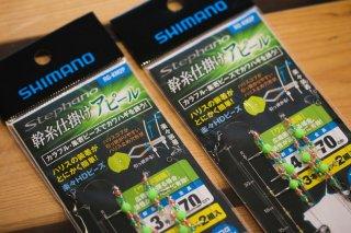 Shimano Stephano / シマノ ステファーノ 幹糸仕掛けアピール ワイド間隔
