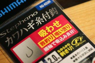 Shimano Stephano / シマノ ステファーノ カワハギ糸付針 吸わせ ハリス長6cm