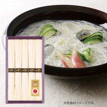 そうめん 素麺 ギフト 詰め合わせ お取り寄せ 三輪素麺 5束 BS-10 (36)
