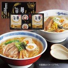 ラーメン 有名店 麺類 詰め合わせ お取り寄せ ディナー 福山製麺所 旨麺 4食 UM-AE (16)