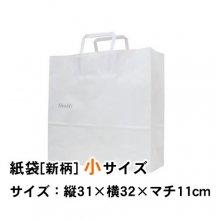 【無料】ギフトバッグ(紙袋) 小(新柄) サイズ:縦31×横32×マチ11cm