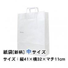 【無料】ギフトバッグ(紙袋) 中(新柄) サイズ:縦41×横32×マチ11cm