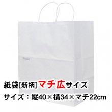【有料】ギフトバッグ(紙袋) マチ広(新柄) サイズ:縦40×横34×マチ22cm