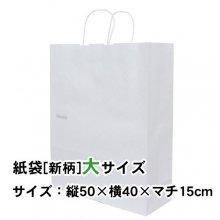 【有料】ギフトバッグ(紙袋) 大(新柄) サイズ:縦50×横40×マチ15cm