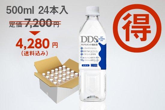 DDSサプリメント補水液