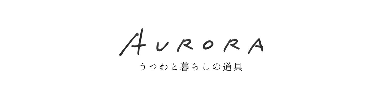 AURORA うつわと暮らしの道具