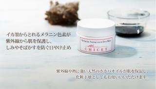 メラニンサンスクリーン 乾燥肌用 SPF15