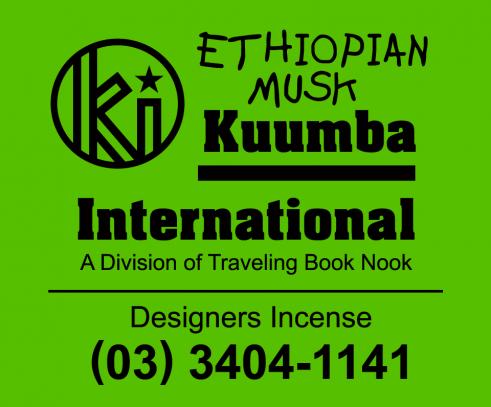 ETHIOPIAN MUSK