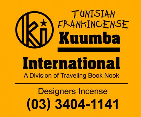 TUNISIAN FRANKINCENSE