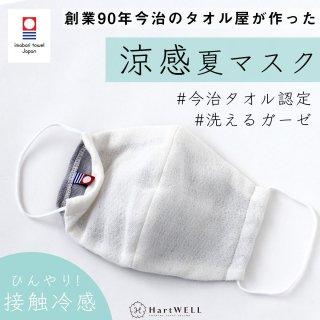 涼感 抗菌オーガニックガーゼ 立体マスク レギュラー