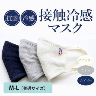 【レギュラーサイズ】接触冷感・抗菌マスク M-L