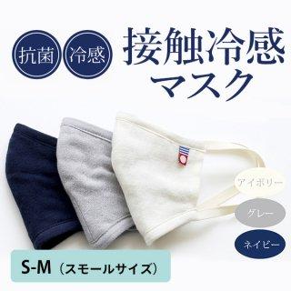 【スモールサイズ】接触冷感・抗菌マスク S-M