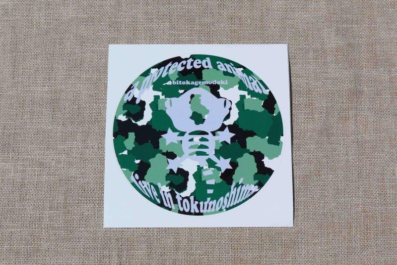 オビトカゲモドキ・ステッカーシール (迷彩)