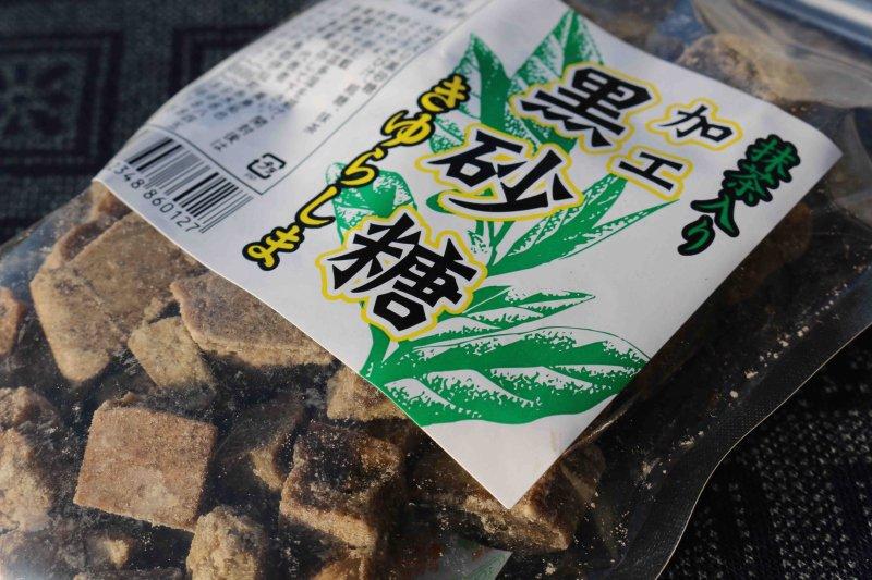 黒砂糖<抹茶入り> 200グラム(美島さんちの きゅらしま黒糖)