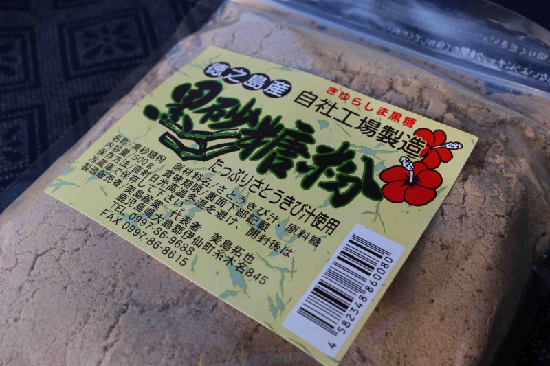粉黒糖 500グラム(美島さんちの きゅらしま黒糖)