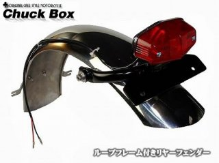 リヤーループフレーム・ショートフェンダー ステンレス【チャックボックス】
