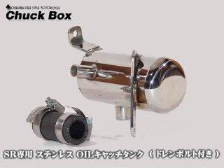 OILキャッチタンク【チャックボックス】