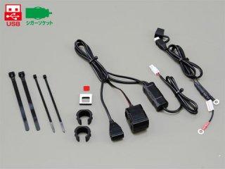 2.1バイク専用電源 USB1ポート+シガーソケット1ポート【デイトナ】